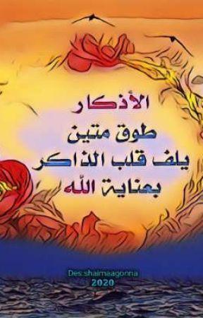 أذكار... وأدعية  by ShaimaaGonna