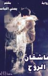 (عاشقان الروح ج1 ) بقلمى يمنى الباسل من ( سلسله عشق وترابط الأرواح ) cover
