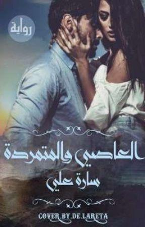 العاصي والمتمردة  by SarahAli_1997