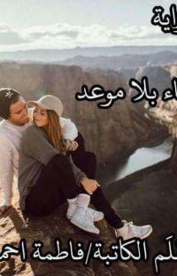 لقاء بلا موعد بقلم/ فاطمة احمد (مكتملة) cover