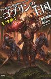 Goblin Kingdom Part 2 cover