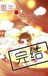 Rebirth Of Chen An cover