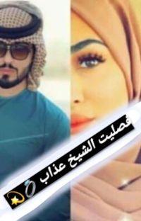 فصليت الشيخ عذاب 💫 🔞🔞 cover
