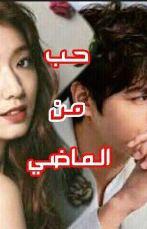 حب من الماضى by MomenMohmed437