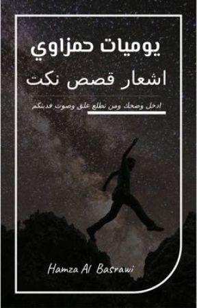 يوميات حمزاوي by Hamza___Ali__