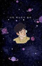 너의 목소리가 들려  by DohyunOppa