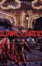 小丑的馬戲團 by Wendy_Dani_Brian
