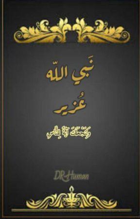 نبي الله عُزير by DR-Human