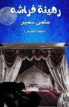 رواية( رهينة فراشه) للكاتبة /سلمي سمير cover
