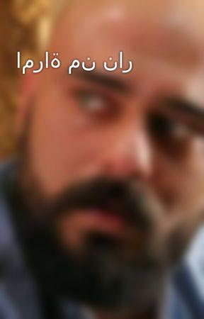 امراة من نار by alifhd975