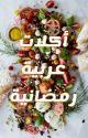 اكلات عربيه رمضانيه by AlbrkyAlbrky
