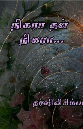 நிகரா தன் நிகரா...(கவிதை) by dharshinichimba