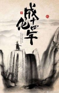 The 14th Year of Chenghua cover