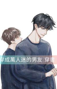 A Boyfriend Who Wears A Lot of People [wear a book] cover