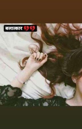 बलात्कार 💔💔 by ishq_e_suroor