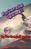 சிறகொடிந்த தேவதை!! cover