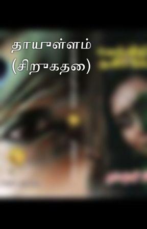 தாயுள்ளம் (சிறுகதை) by dharshinichimba