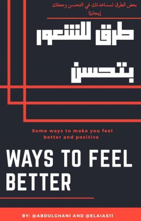 Ways To Feel Better || طُرق للشعور بالتحسن by Abdulghani_K