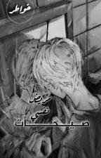صيحات مريضٌ نفسي by WriterMareim