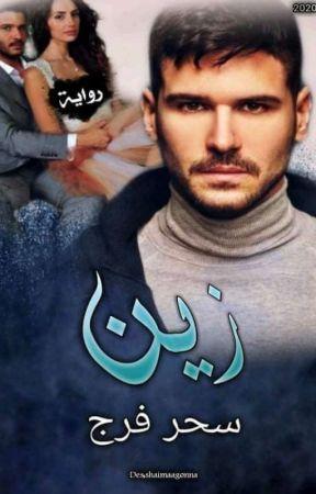روايه زين by SaharFaragYossef
