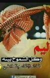 بيت الفزعهہ  cover