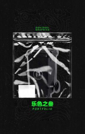 乐色之叁 by 38HEINZ