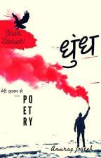 धुंध(fiction) ©️ द्वारा anuragjoseph