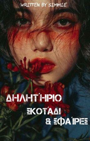 POISON, DARKNESS & GUNSHOTS  by ssparkleen-