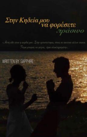 Στην κηδεία μου να φορέσετε πράσινο by denexwmatia