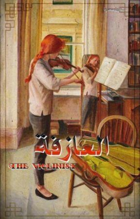 The Violinist | العازفةٰ | by serenity98_
