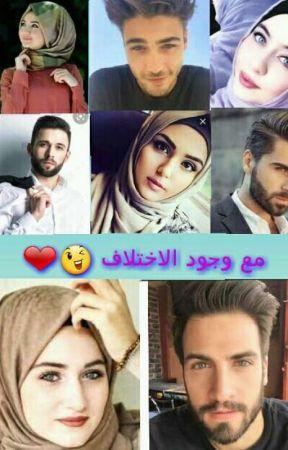 مع وجود الاختلاف  by safiyakhaled