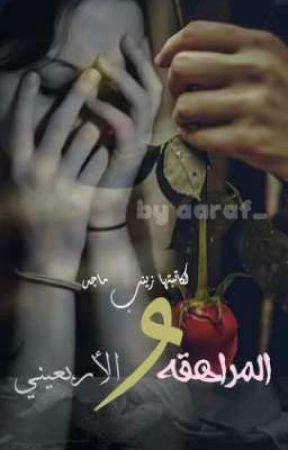 المراهقه والاربعيني by mem141162