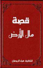 مال الأرض by haya333666