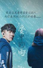 爱中的雨 by chijunn