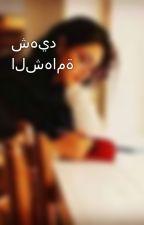 شهيد الشهامة by Alsh3rh