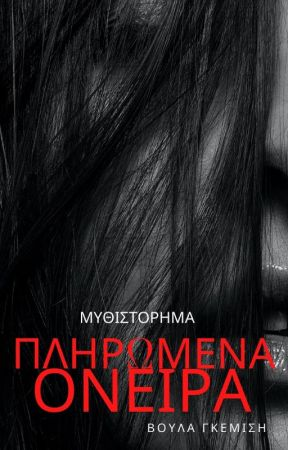 ΠΛΗΡΩΜΕΝΑ ΟΝΕΙΡΑ - ΝΕΟ! by VoulaGkemisi