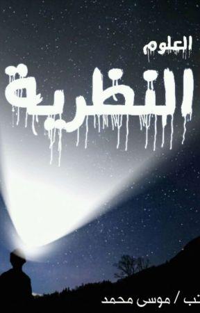 العـلوم النـظـريــة by elmagec0
