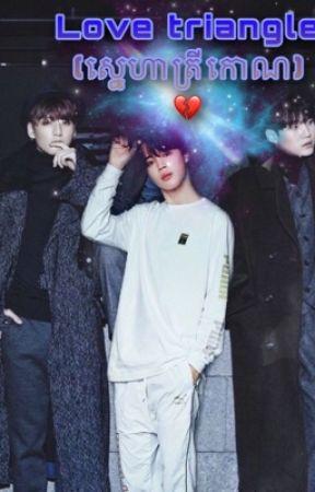 Love triangle ស្នេហាត្រីកោណ by JSunnyJSunnie