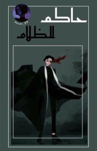 حاكم الظلام cover