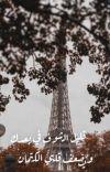 قليل الشوق في بعدك ويضعف قلبي الكتمان♠️ cover