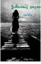 دردِ زندگی द्वारा Maha_Noor