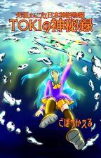 (2020〜)幻想で和風なSF神さま物語②「TOKIの神秘録」 by goboukaeru