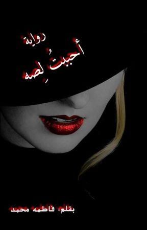 أنا اللِصه by Tota-Mohammed