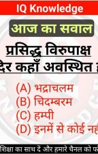 g.k and math puzzles  द्वारा iqknowledge