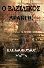 Ο Βασιλικός Δράκος #BC2021 #historicalfiction2021 από Marypap15