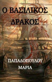 Ο Βασιλικός Δράκος cover