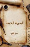 نوفيلا /الوصية الحمقاء  cover