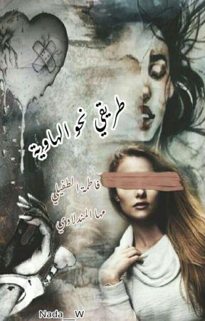 طريقي نحو الهاويه(مكتمله) by faitma-altafili
