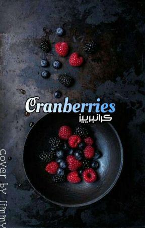 كرانبرييز |Cranberries by BerriesFamily