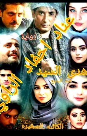 عناد احفاد الراوي بقلمي هدى السيد عبدالبديع by Huda2Elsayed